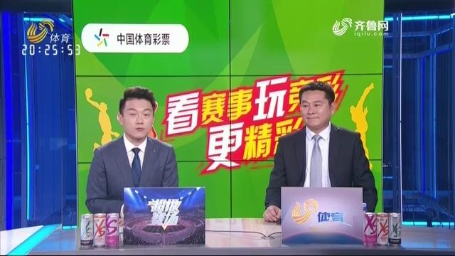 山东鲁能泰山vs河北华夏幸福(中)