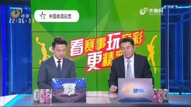 山东鲁能泰山vs河北华夏幸福(下)
