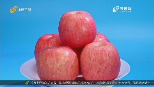 20201031《家乡好物》:沂源红苹果
