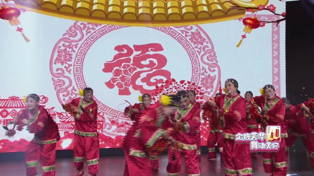 20201101《让梦想飞》白云山广场舞电视大赛济南赛区