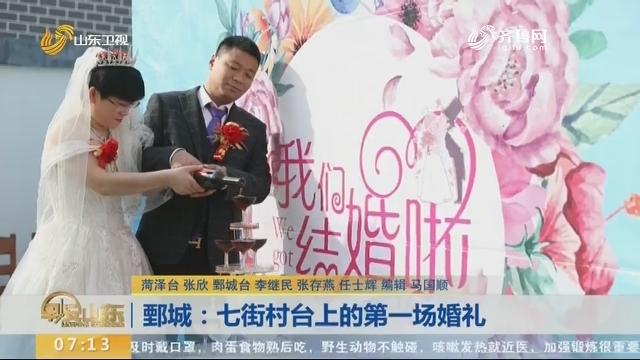 鄄城:七街村台上的第一场婚礼