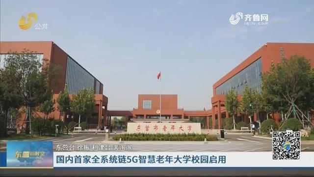 国内首家全系统链5G智慧老年大学校园启用
