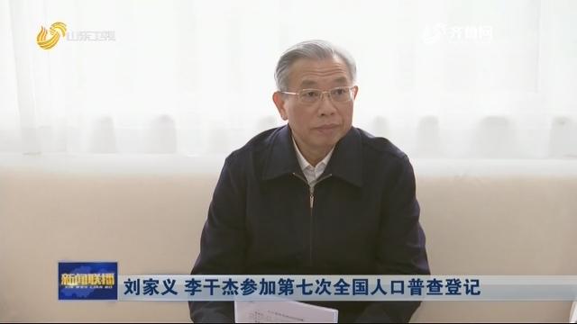刘家义 李干杰参加第七次全国人口普查登记