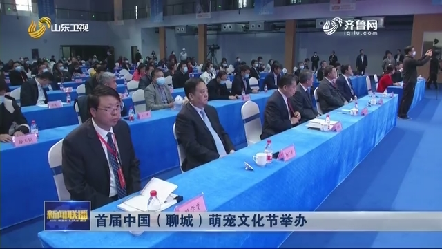 首届中国(聊城)萌宠文化节举行