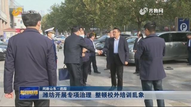 【问政山东·追踪】潍坊开展专项治理 整顿校外培训乱象