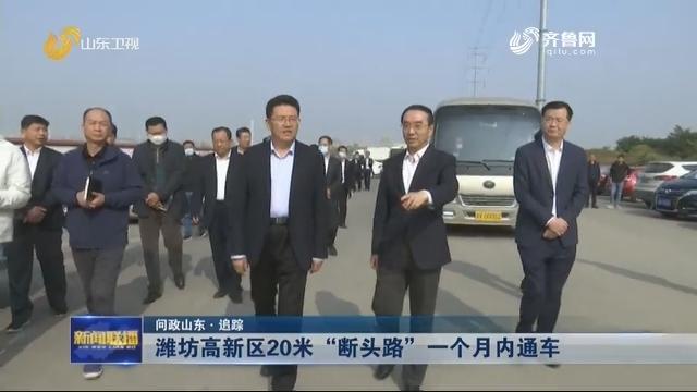 """【问政山东·追踪】潍坊高新区20米""""断头路""""一个月内通车"""