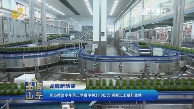 【品牌新动能】青岛啤酒本年前三季度净利29.8亿元 刷新史上最好业绩