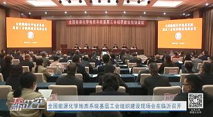 工会新时空   全国能源化学地质系统基层工会组织建设现场会在临沂召开