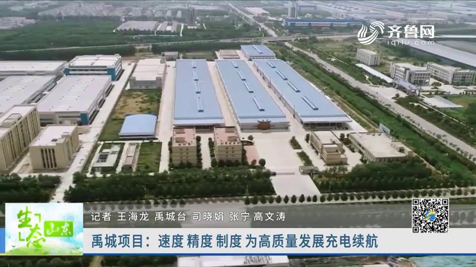 禹城项目:速度 精度 制度 为高质量发展充电续航