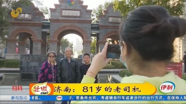 济南:81岁的老司机