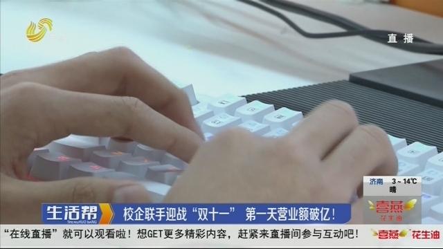 """校企联手迎战""""双十一"""" 第一天营业额破亿!"""