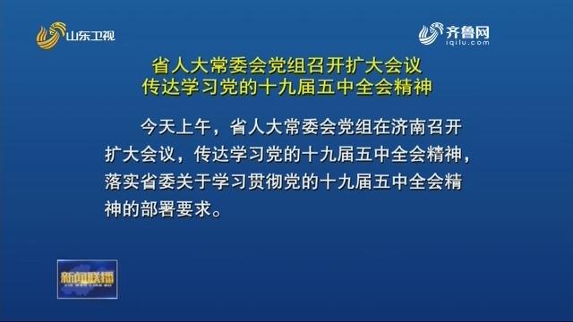 省人大常委会党组召开扩大会议 传达学习党的十九届五中全会精神