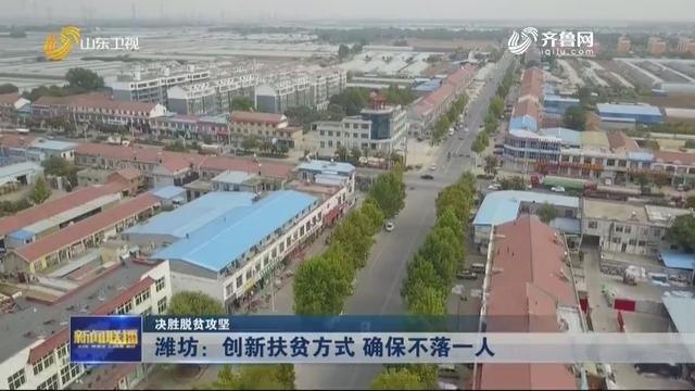 【决胜脱贫攻坚】潍坊:创新扶贫方式 确保不落一人