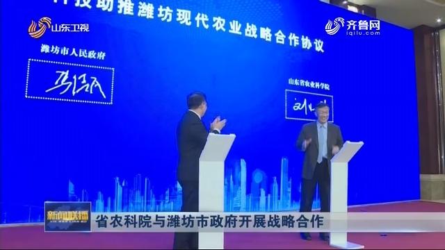 省农科院与潍坊市政府开展战略合作