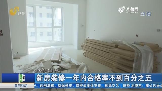 新房装修一年内合格率不到百分之五