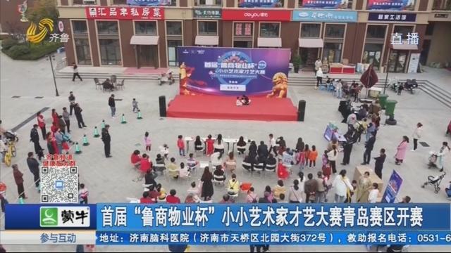 """首届""""鲁商物业杯""""小小艺术家才艺大赛青岛赛区开赛"""