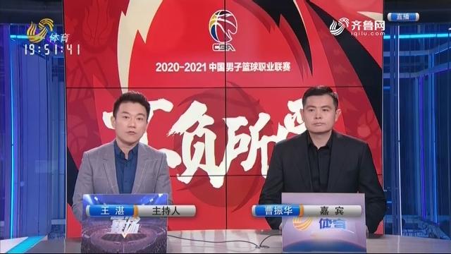 九台农商银行vs山东西王(上)