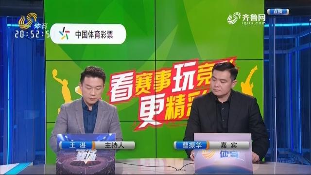 九台农商银行vs山东西王(中)