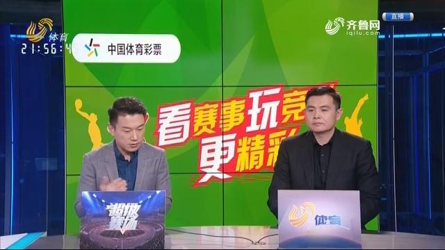 九台农商银行vs山东西王(下)