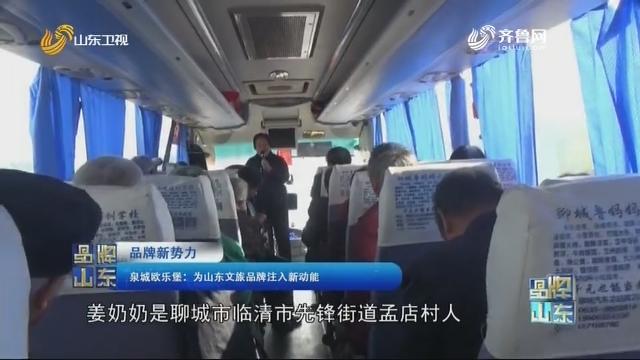 【品牌新势力】泉城欧乐堡:为山东文旅品牌注入新动能