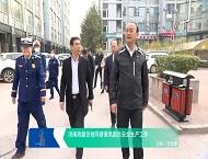 济南高新区领导督查高新区安全生产工作
