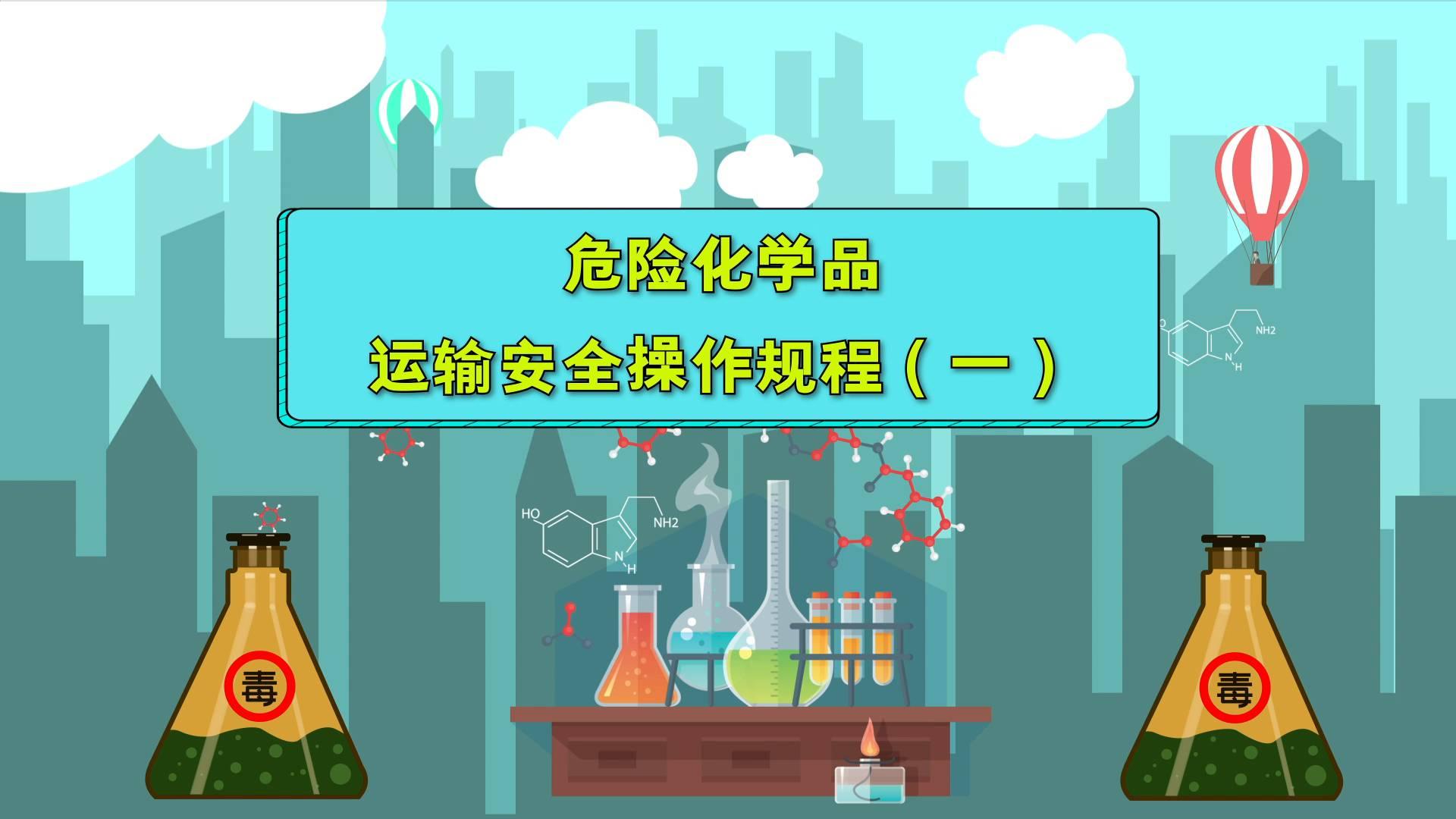 《应急在线》20201101:危险化学品运输安全操作规程
