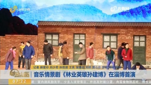 音乐情景剧《林业英雄孙建博》在淄博首演