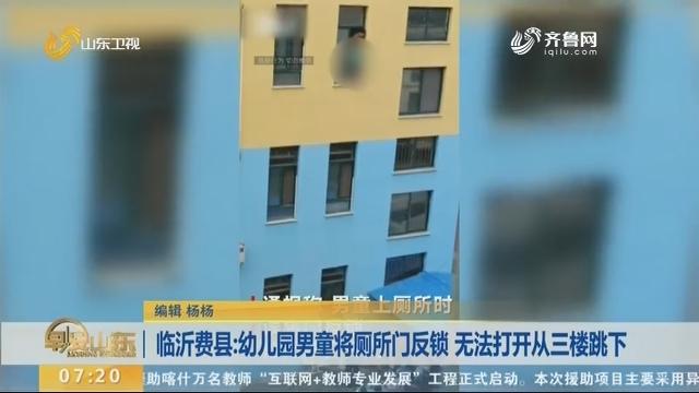 临沂费县:幼儿园男童将厕所门反锁 无法打开从三楼跳下