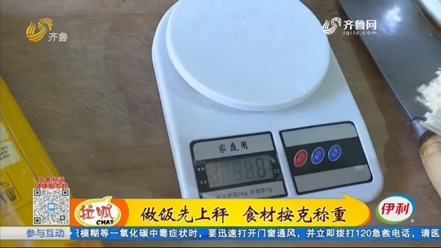 济南:做饭先上秤 食材按克称重