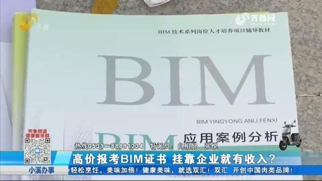 泰安:高价报考BIM证书 挂靠企业就有收入?