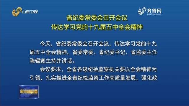 省纪委常委会召开会议 传达学习党的十九届五中全会精神