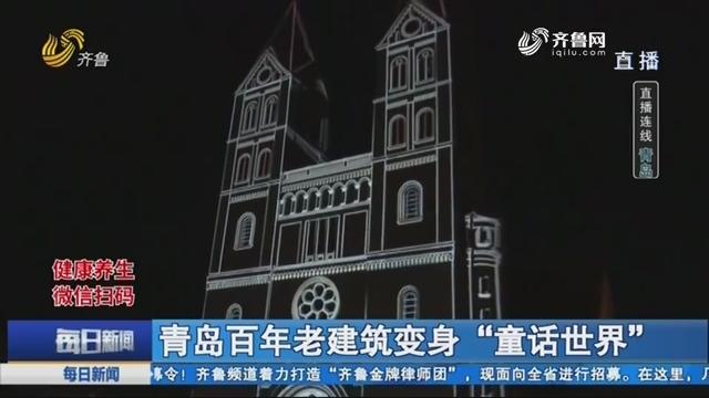 """【直播连线】青岛百年老建筑变身""""童话世界"""""""