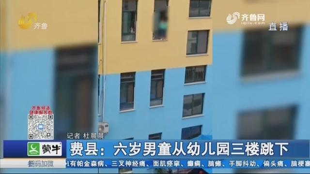 费县:六岁男童从幼儿园三楼跳下