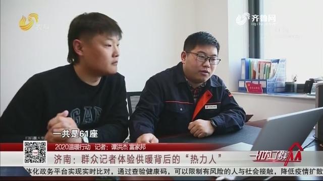 """【2020温暖行动】济南:群众记者体验供暖背后的""""热力人"""""""