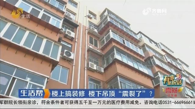 """【有事您说话】济南:楼上搞装修 楼下吊顶""""震裂了""""?"""