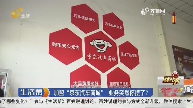"""【重磅】加盟""""京东汽车商城"""" 业务突然停摆了?"""