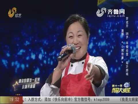 20201103《我是大明星》:罗成芹演唱《小城故事》