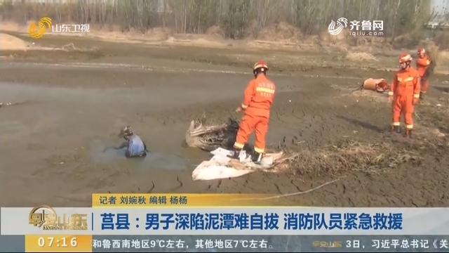 莒县:男子深陷泥潭难自拔 消防队员紧急救援