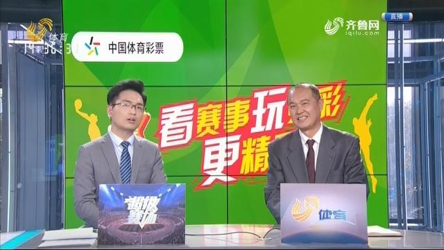 山东西王vs南京同曦宙光(下)