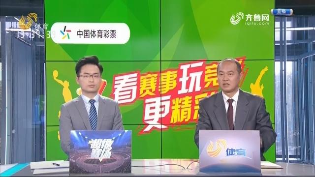 南京同曦宙光vs山东西王(中)