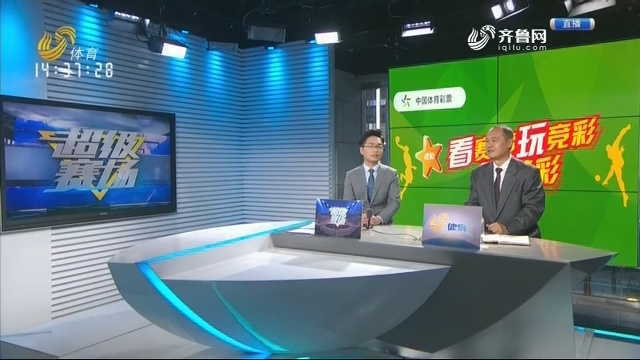南京同曦宙光vs山东西王(下)