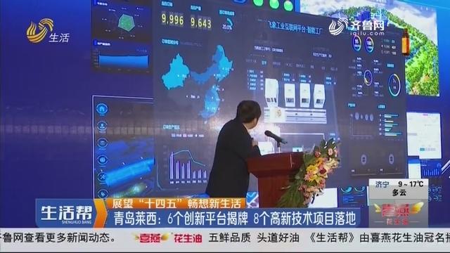 """【展望""""十四五""""畅想新生活】青岛莱西:6个创新平台揭牌 8个高新技术项目落地"""