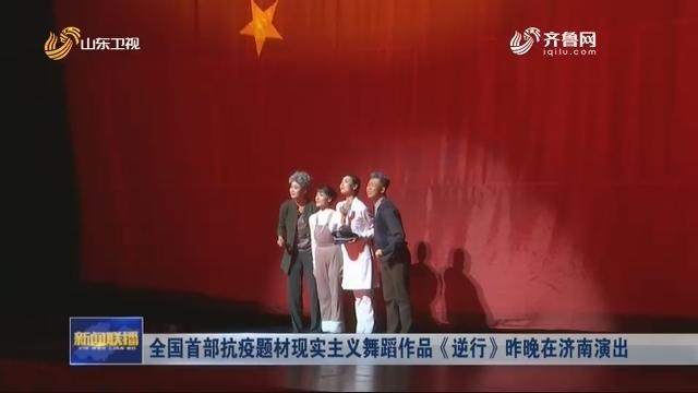 全国首部抗疫题材现实主义舞蹈作品《逆行》昨晚在济南演出
