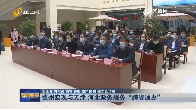 """德州实现与天津 河北政务服务""""跨省通办"""""""