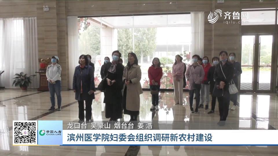 滨州医学院妇委会组织调研新农村建设