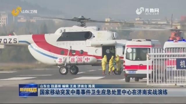 国家移动突发中毒事件卫生应急处置中心在济南实战演练