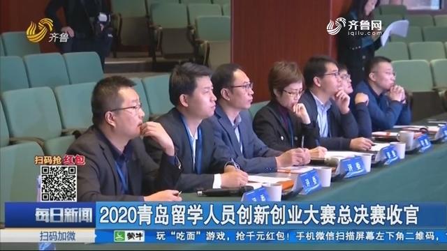 2020青岛留学人员创新创业大赛总决赛收官