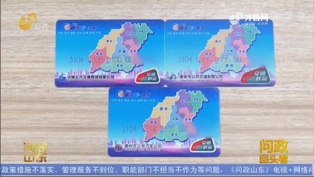 """【问政山东】""""省会都市圈""""互联互通公交卡 充值不互联 优惠不互通?济南市长:牵头实现优惠落地"""
