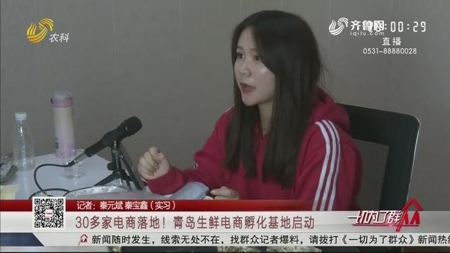 30多家電商落地!青島生鮮電商孵化基地啟動