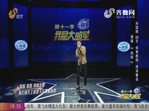 20201105《我是大明星》:体育老师孙国辉演唱歌曲《妈妈》